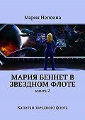Мария Непеина -Мария Беннет в звездном флоте. Книга2. Капитан звездного флота