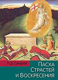 Петр Сахаров -Пасха Страстей и Воскресения в христианском богослужении Востока и Запада