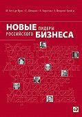 Константин Коротов -Новые лидеры российского бизнеса