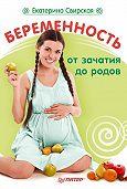 Екатерина Валерьевна Свирская - Беременность от зачатия до родов