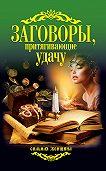 Антонина Соколова - Заговоры, притягивающие удачу