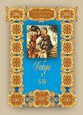 Алексей Давтян -Добро и зло