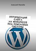 Алексей Номейн -Оптимизация сайта наWordPress под поисковые системы