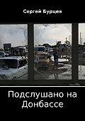 Сергей Бурцев -Подслушано на Донбассе