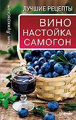 Юлия Лужковская -Вино, настойка, самогон. Лучшие рецепты