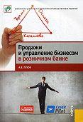 А. В. Пухов - Продажи и управление бизнесом в розничном банке