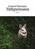 Евгений Триморук -Табуретовка. Рассказ