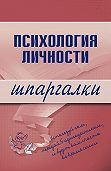 Тамара Ивановна Гусева - Психология личности