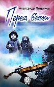 Александр Петряков -Перед балом
