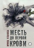 Ирина Уланова -Месть до первой крови