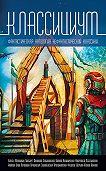 Коллектив Авторов -Классициум (сборник)