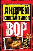 Андрей Константинов -Вор