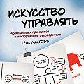 Крис Макгофф - Искусство управлять. 46 ключевых принципов и инструментов руководителя