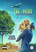 Юлия Резник -Ты – мои крылья