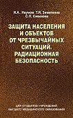 Светлана Сивакова, Тамара Зиматкина, Игорь Наумов - Защита населения и объектов от чрезвычайных ситуаций. Радиационная безопасность