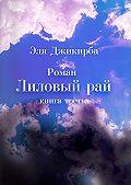 Эля Джикирба -Лиловый рай. Книга третья