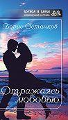 Борис Останков -Отражаясь любовью