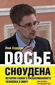 Люк Хардинг - Досье Сноудена. История самого разыскиваемого человека в мире