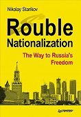 Nikolay Starikov - Rouble Nationalization – the Way to Russia's Freedom