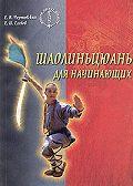 Евгений Чертовских -Шаолиньцюань для начинающих