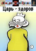 Екатерина Зуева -Царь здоров