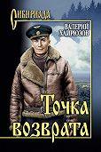 Валерий Николаевич Хайрюзов -Точка возврата (сборник)