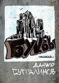 Данияр Сугралинов -Буквы (сборник)
