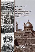 Олег Никонов - Политика Российской Империи на Среднем Востоке во второй половине XIX в.