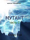 Алекс Вав -Мутант 2