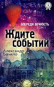 Александр Бачило -Ждите событий