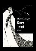 Марина Аницкая -Книга теней. Стихи