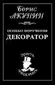 Борис Акунин -Особые поручения: Декоратор