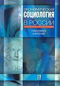 Борис Старцев -Экономическая социология в России: поколение учителей