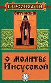 Варсонофий Преподобный -О молитве Иисусовой