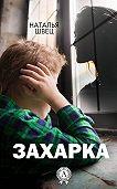 Наталья Швец -Захарка
