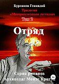 Геннадий Бурлаков -Отряд. Трилогия «Материализация легенды». Том 2