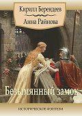 Анна Райнова -Безымянный замок. Историческое фэнтези