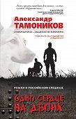 Александр Тамоников -Одно сердце на двоих
