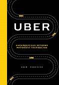Адам Лашински -Uber. Инсайдерская история мирового господства