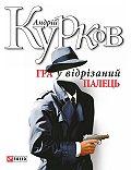 Андрій Курков -Гра у відрізаний палець