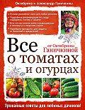 Александр Ганичкин -Все о томатах и огурцах от Октябрины Ганичкиной