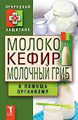 Ю. Николаева -Молоко, кефир, молочный гриб в помощь организму