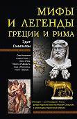 Эдит Гамильтон -Мифы и легенды Греции и Рима