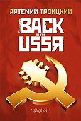 Артемий Кивович Троицкий - Back in the USSR