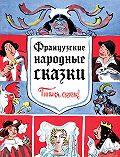 Народное творчество -Французские народные сказки. Попался, сверчок!