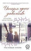 Анастасия Акулова -История одного знакомства