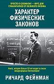 Ричард Фейнман -Характер физических законов