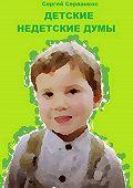 Сергей Серванкос -Детские недетские думы