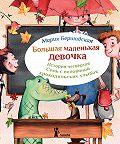 Мария Бершадская -Семь с половиной крокодильских улыбок