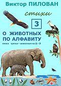 Виктор Пилован -Оживотных поалфавиту. Книга третья. Животные наД–З